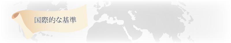 国際的な基準(メリット1)
